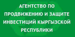 Агентство Киргизия
